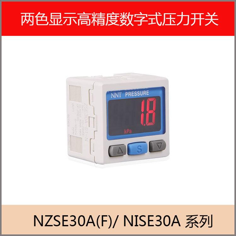 代替SMC同款数显压力开关ZSE30A-01-N现货 ZSE、ISE系列