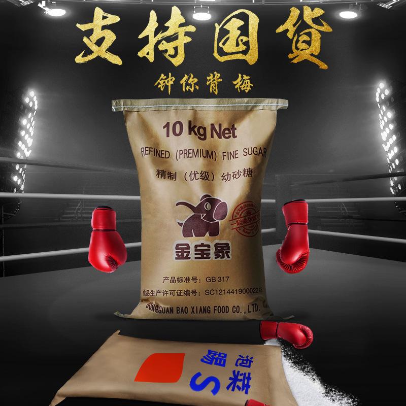 厂家零售优级白糖烘焙原料精制幼砂糖(优级)10kg