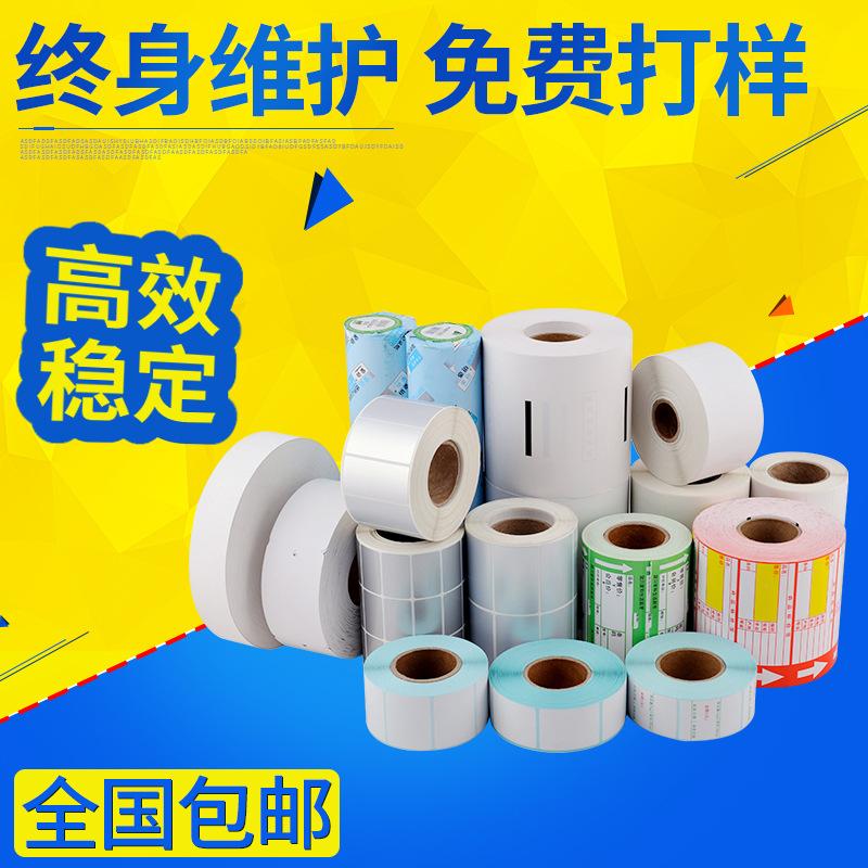 昆山不干胶 根据行业不同可选相应标签 覆光膜,哑膜 热胶、水胶、油胶
