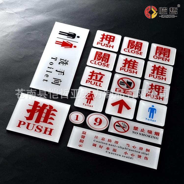 厂家定做亚克力号码牌亚克力丝印标牌加工酒店标示牌黑白印刷标牌