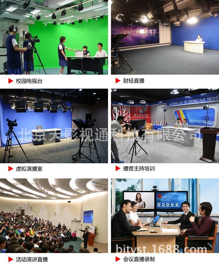 新款微信yy平台采播录编一体机摄像机室内户外直播录播点播系统 天影视通