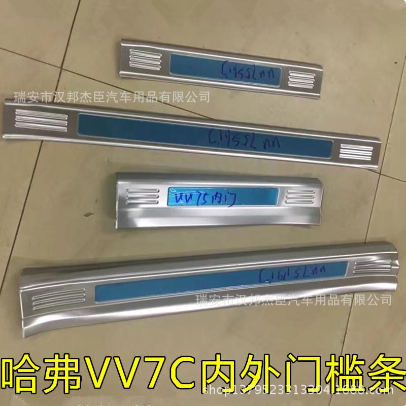专用于哈佛VV7C后护板改装门槛条迎宾踏板vv7s不锈钢全车内饰件
