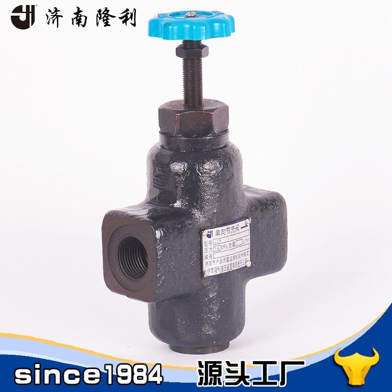 单向节流阀LDF-L20C 螺纹连接20通径高精度流量阀 质保1年高品质