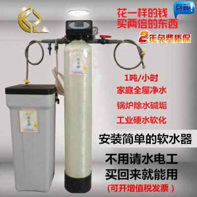 软水处理设备 流量型控制 玻璃钢罐体