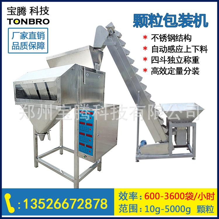 厂家直销兔猫砂粮食品颗粒定量分装机米麦片果干坚果包装机