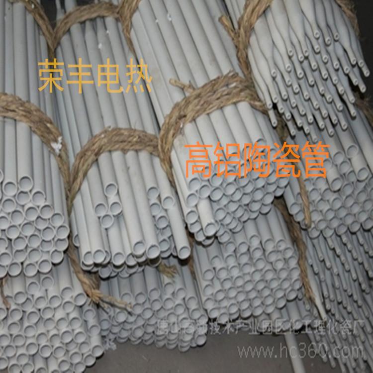 耐低温陶瓷管 电热陶瓷 绝缘装置陶瓷 高铝管 氧化铝