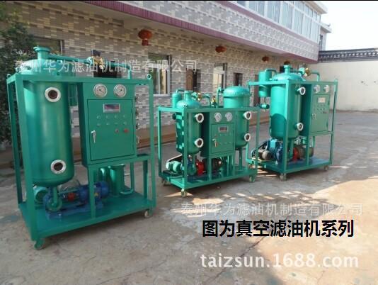 厂价直销真空滤油机,板框滤油机,滤油车等系列滤油机