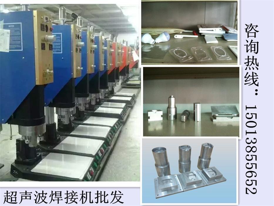 超声波塑胶焊接机 超音波塑料熔接机