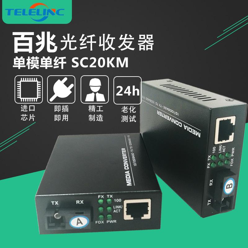光收发百兆1光1电光纤收发器10/100M自适应单模单纤SC20KM一对