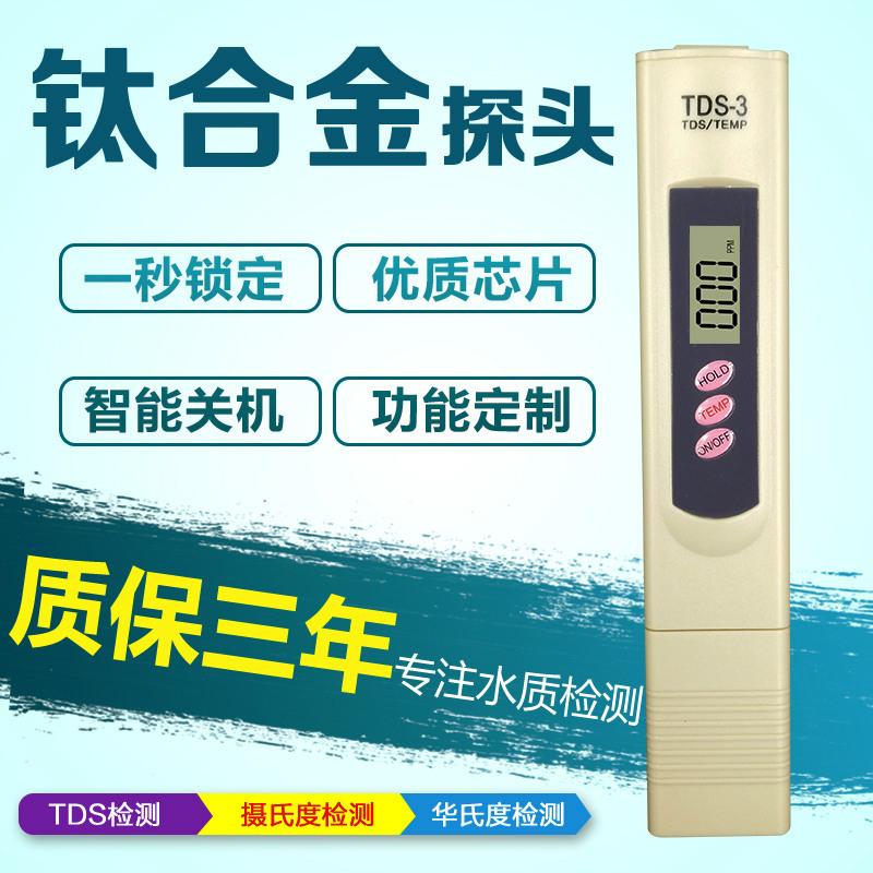 家用纯水机饮用水测试笔监测仪器LOGO功能定制