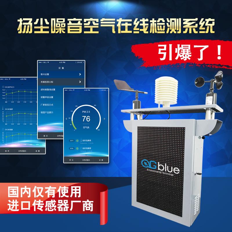 上海惜蓝工地扬尘噪音在线监测系统噪声PM2 AD-PRO