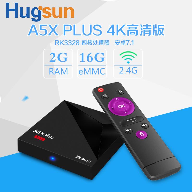 安卓网络电视机盒A5X FLASH闪存 HDMI 红外线遥控器 来样定做
