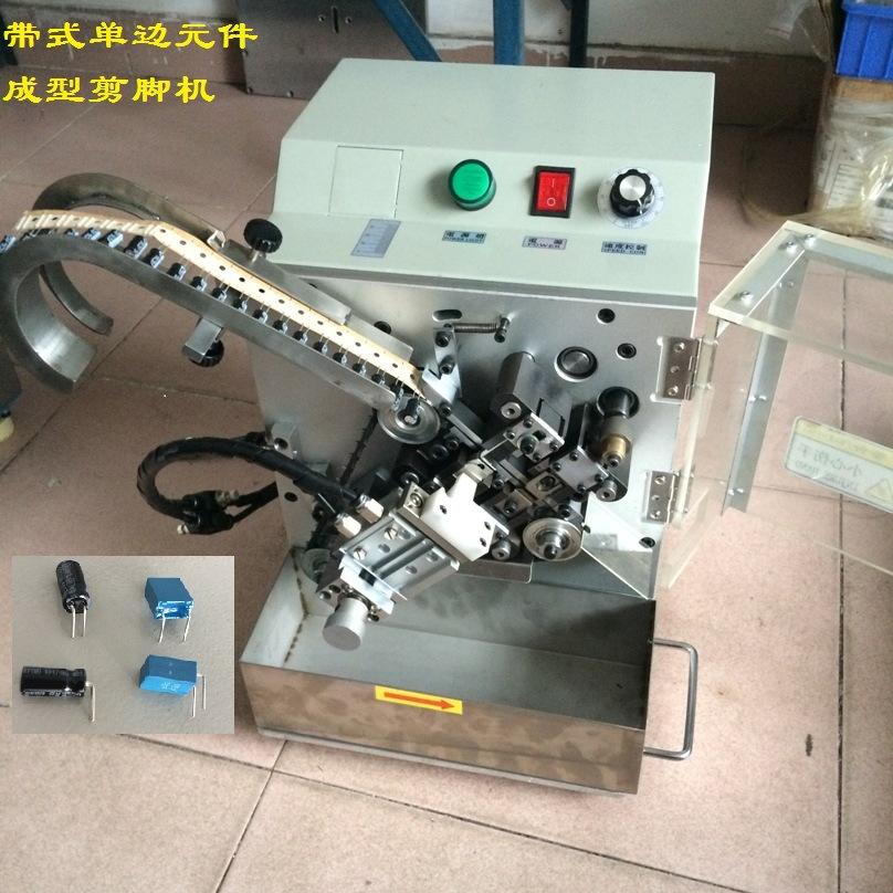 带式单边零件成型机 新光扬 编带自动