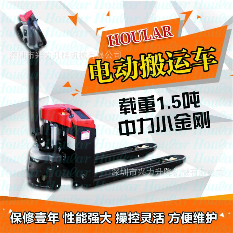 厂家促销中力小金刚二代 电动叉车 全电动搬运车 手动牵引搬运车