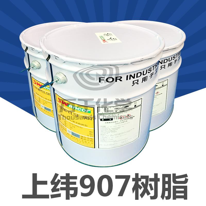 907酚醛型环氧乙烯基树脂