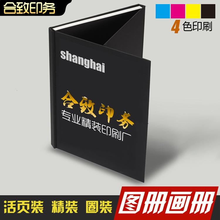 公司精装书宣传画册印刷产品硬壳活页装订楼书定做铜版纸图册定制