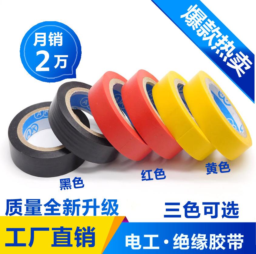 工厂供应PVC绝缘胶带 鑫鸿利 pvc PVC 压敏胶 红色,黑色,黄色