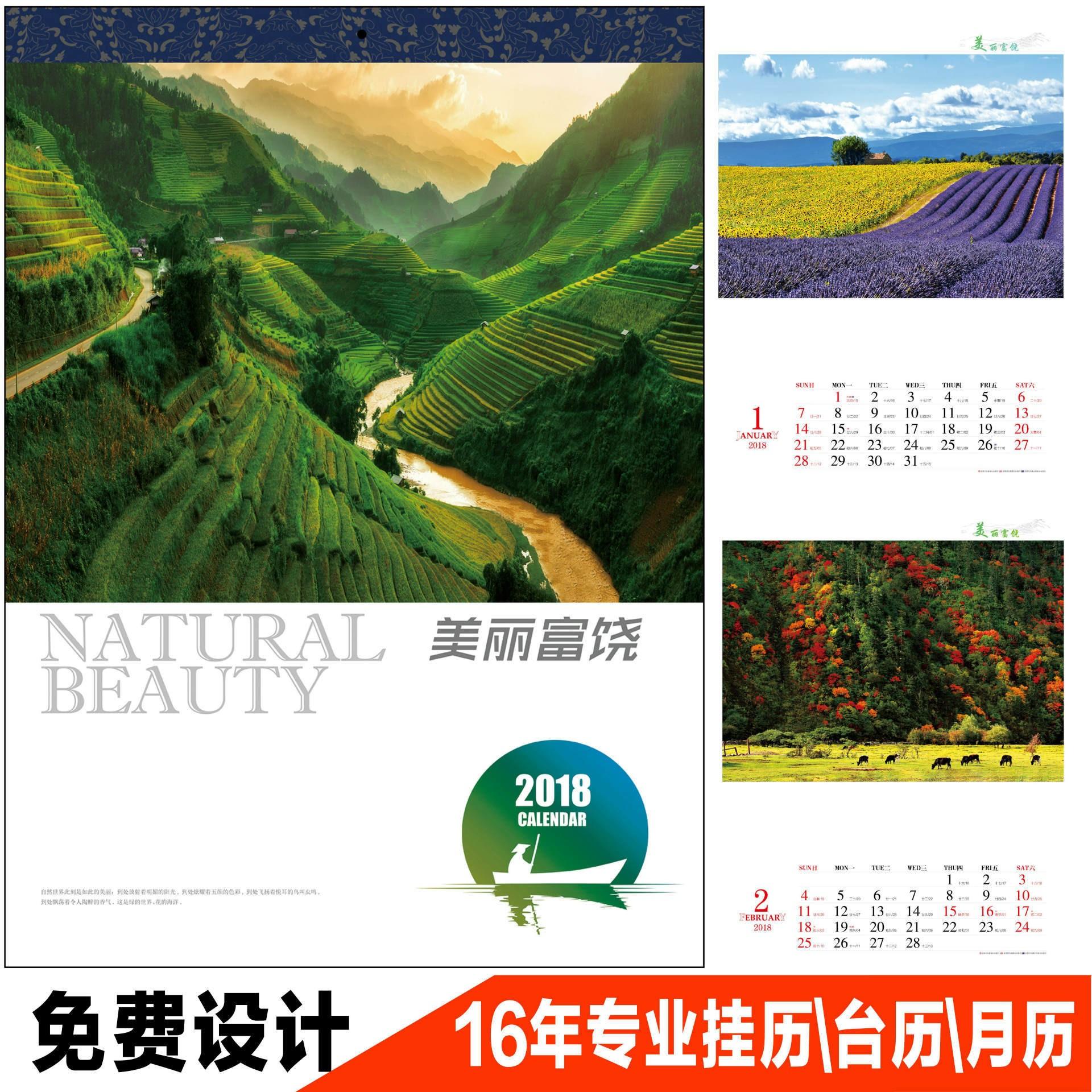 美国公众假期福字吊牌月历 中国结 广告促销,员工福利