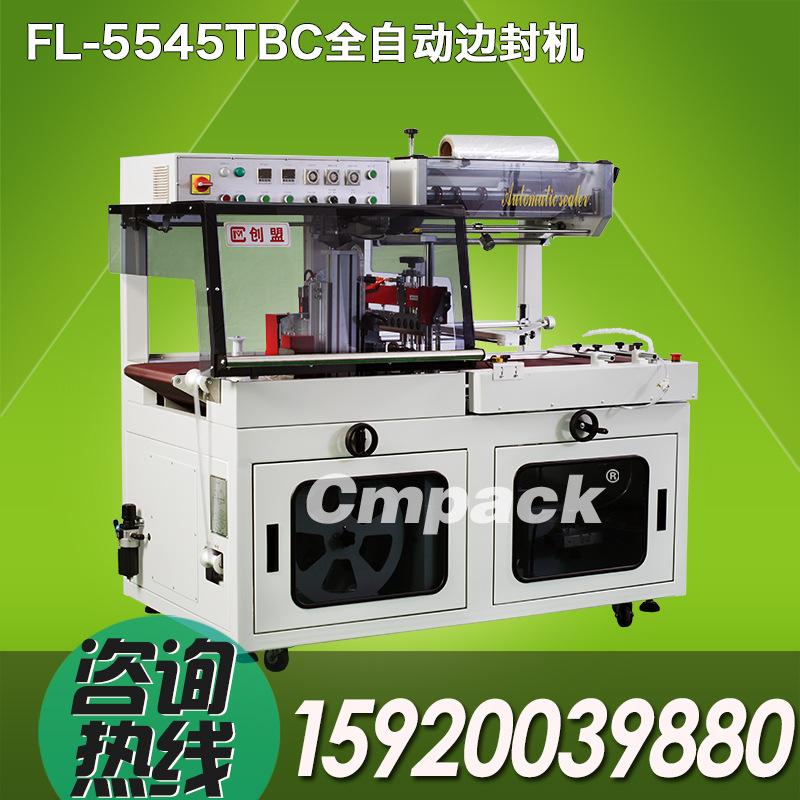 全主动热膨胀膜包装机 cmpack