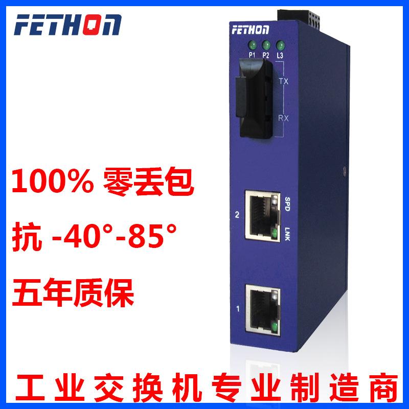 光纤收发器飞崧ESD103单模光纤收发器