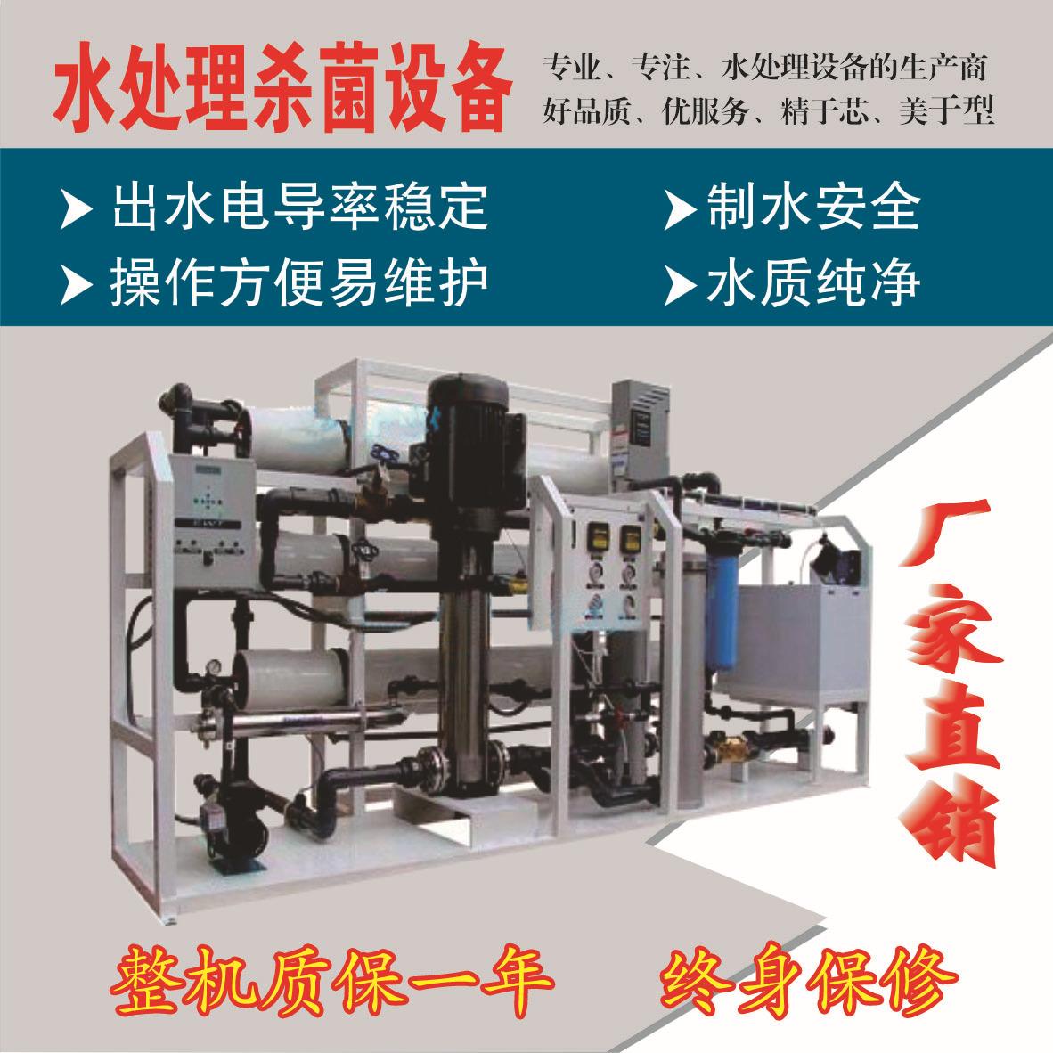 RO水解决杀菌设施 DARO