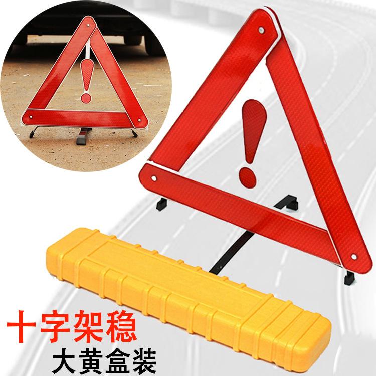 可折叠停车三脚架3088塑料盒装 安全三脚警示牌 三角型 汽车道路安全