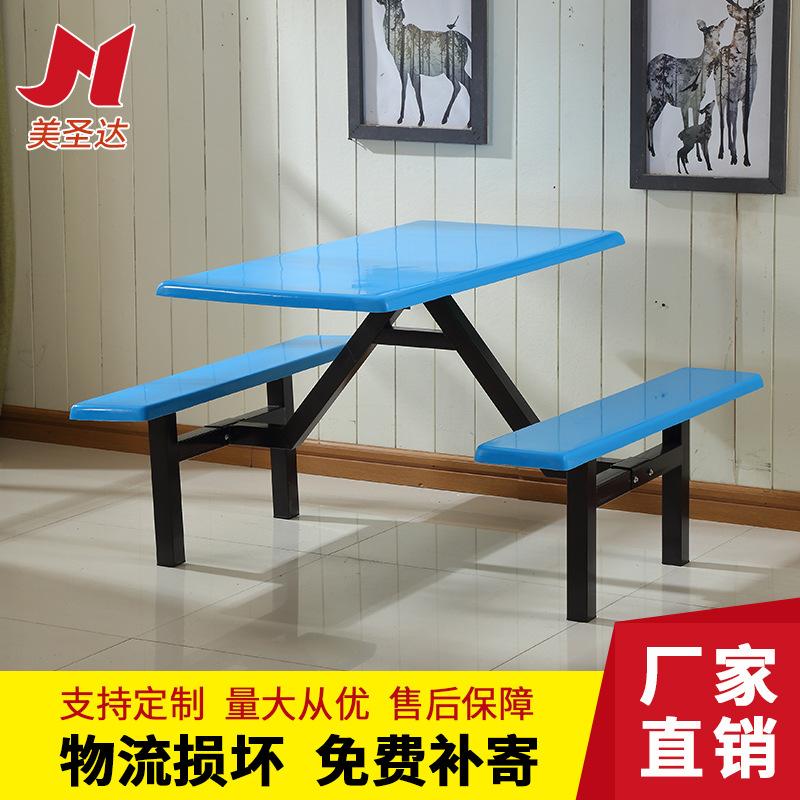 厂家直销员工食堂餐桌椅学生学校食堂玻璃钢连体餐桌椅四人位 来样定制