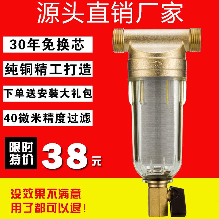 厂家直销家用自来水反冲洗前置过滤器除污垢纯黄铜前置