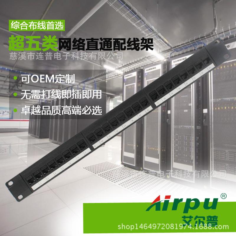 供应优质24口网络直通配线架CAT5E配线架直通式水晶头直插LP-P501