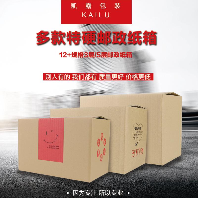 包装纸箱子飞机盒 凯露包装  供应企业 上海凯露包装有限公司产品大全