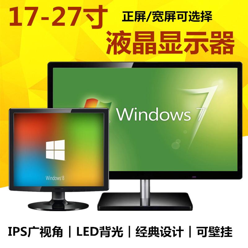 27寸17寸22寸24寸19寸显示器IPS高清led监控台式电脑液晶显示宽屏