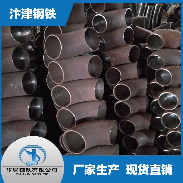 碳钢管件厂家消费加工焊接弯头 AAA