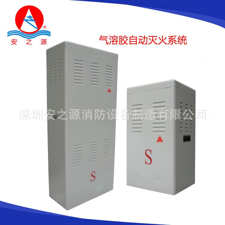 S型气溶胶自动灭火系统装置气体灭火装置无毒无污染无公害厂家 安之源