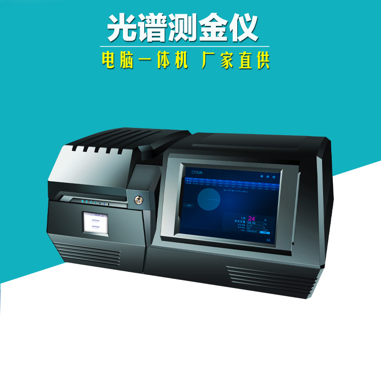 测金仪黄金含量检测仪器西凡光谱测金仪