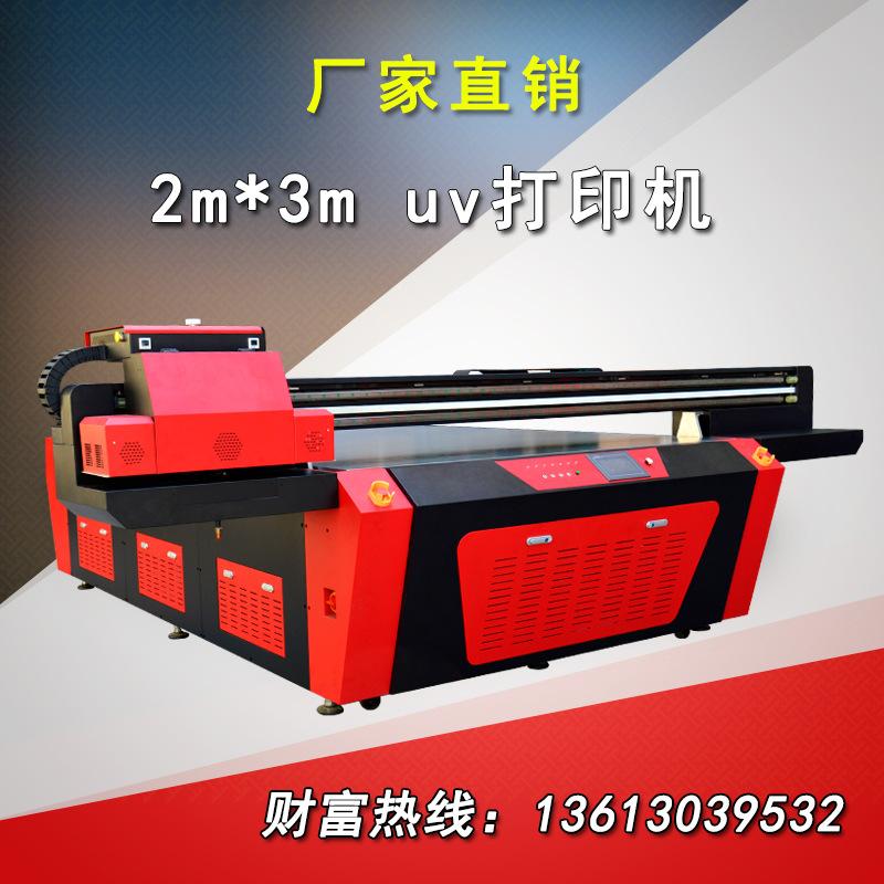 瓷砖uv打印机3d瓷砖打印机理光2030uv平板喷绘机厂家