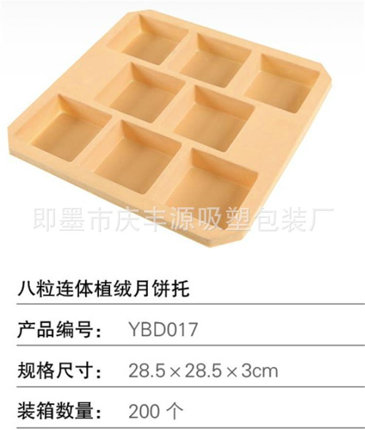 青岛吸塑厂家订做食品盒内包装托盘加工月饼吸塑内托