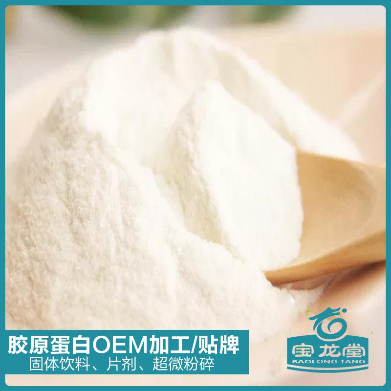 承接各类胶原蛋白粉剂代加工 固体饮料、粉剂 OEM加工