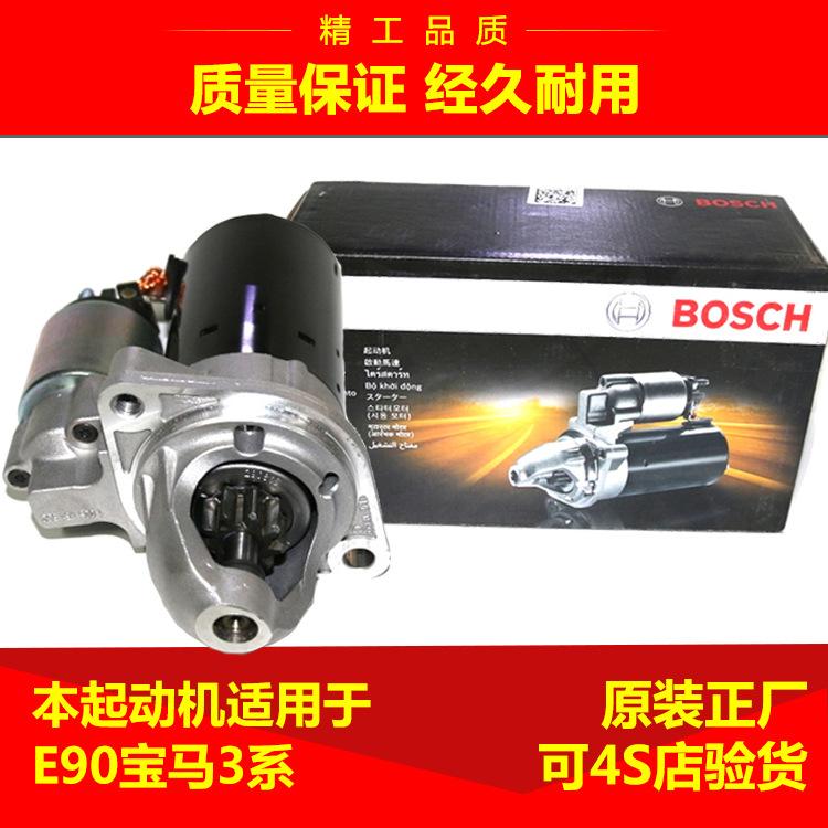 博世起动机全新原厂专供适用车型E90宝马3系专用博世起动机