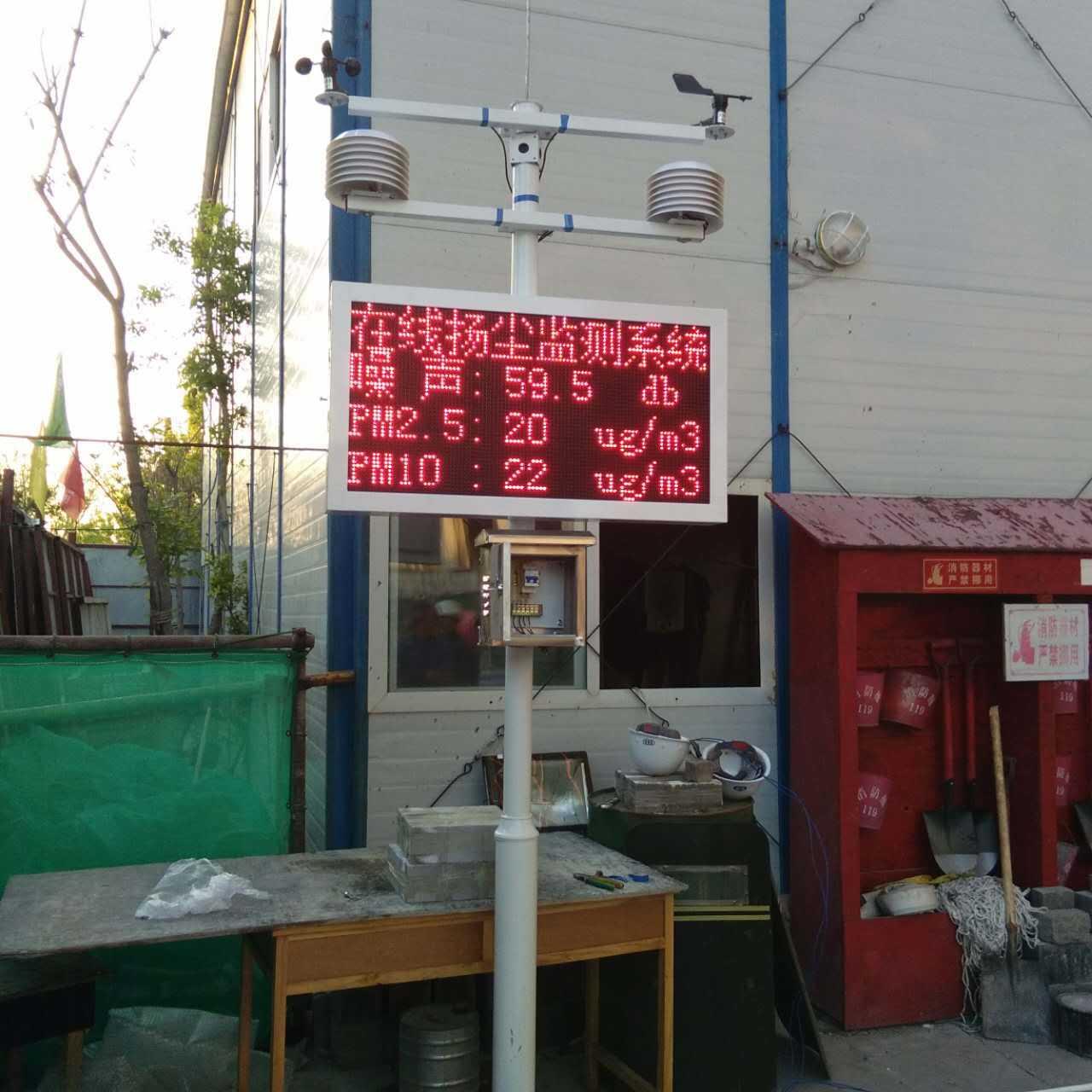 厂家直供扬尘在线监测零碎 扬尘监测