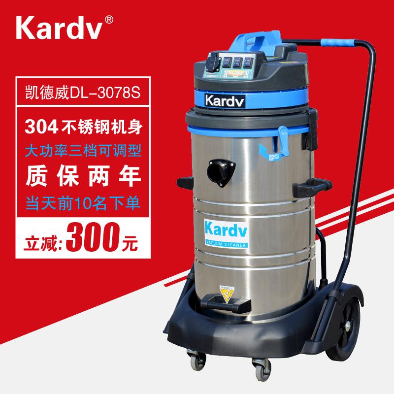 kardv凯德威工业吸尘器 车床吸铁屑吸尘机 大型工业吸尘器大功率