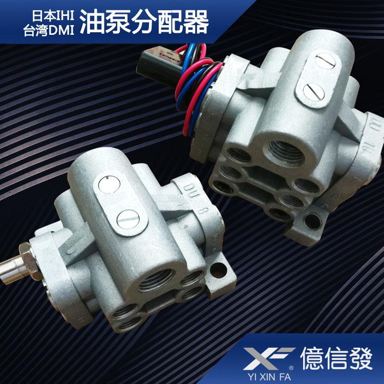 黄油泵专用递进式油路分配器U-6R IHIDMI 电动黄油泵气动黄油泵