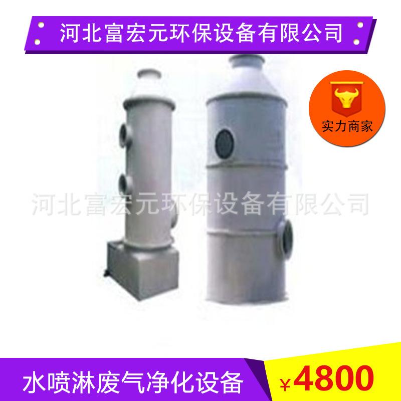 水喷淋废气净化设备 废气处理设备 富宏元 规格齐全