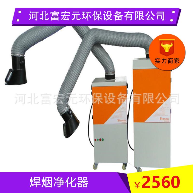 双臂焊烟污染器 废气处理设备 富宏元 规格齐全