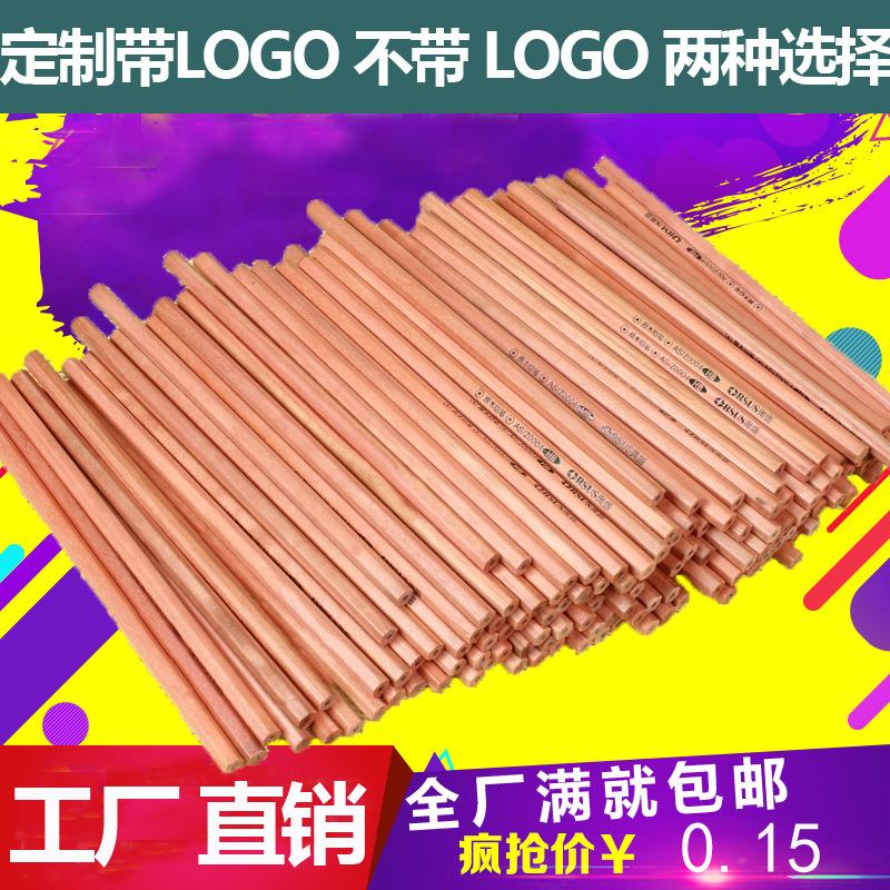 特价原木铅笔卡通铅笔HB铅笔定制加工