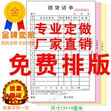 票据印刷等各种单据定做 商务印刷 双胶纸 快递送货