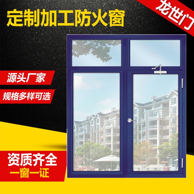 固定式隔热防火窗 防火窗 规格齐全 来图来样定制 多色可选