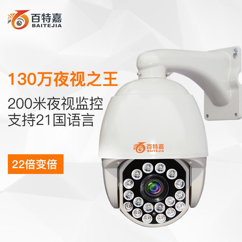 130万高清网络球机200米夜视高清兼容多平台监控摄像设施
