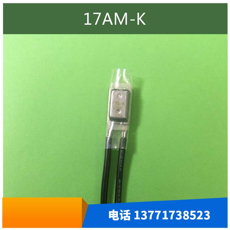 厂家直销温度开关17AM-K单体 温控器 温控开关 电动机保护器