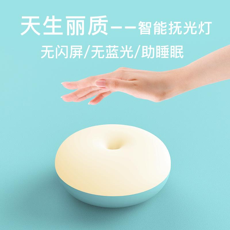 婴儿喂奶创意礼品物 食品级ABS 感应式 甜甜圈形状