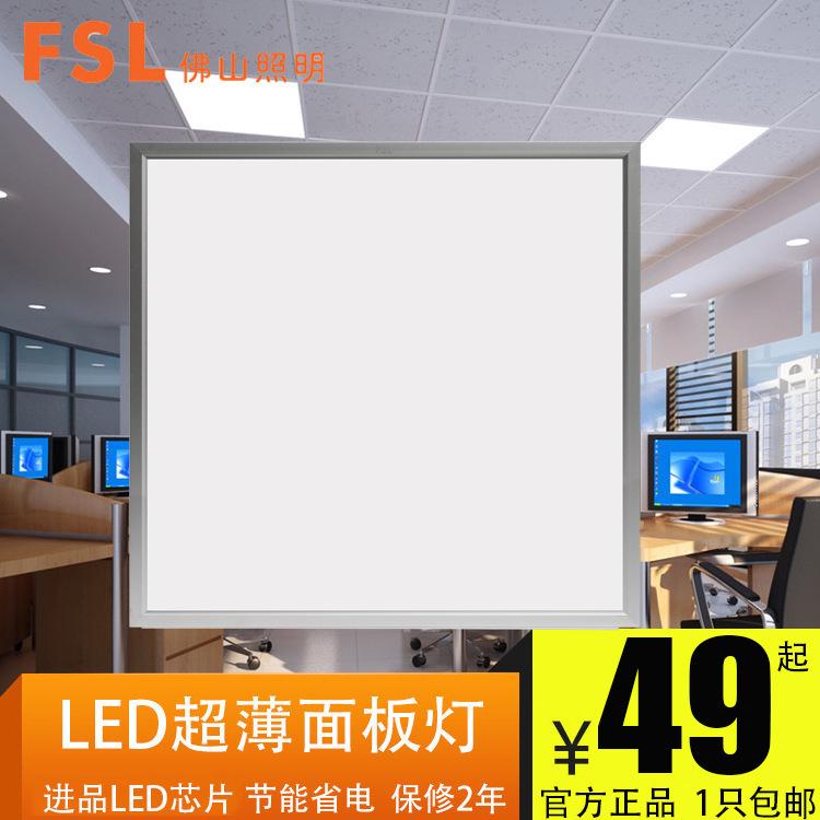 600LED平板灯集成吊顶灯300 铝合金